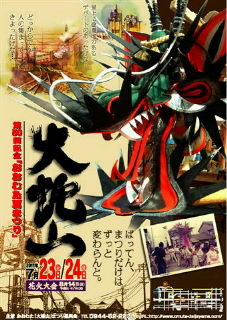 ついに?!7月大牟田夏祭り「大蛇山」ステージに立つ予定?になっているみたいー☆_b0183113_2314911.jpg