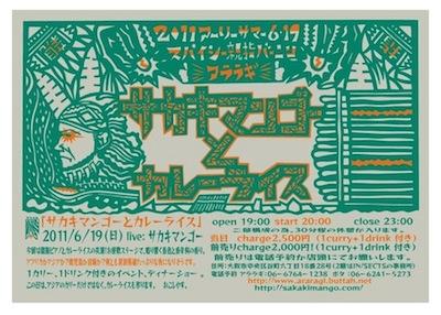 Sakaki Mango Live_d0010432_0561322.jpg