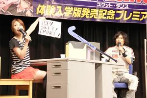 『SKET DANCE 体験入学版』発売記念プレミアムイベントレポート!_e0025035_11551694.jpg