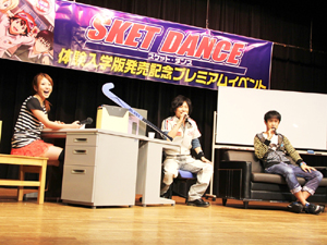『SKET DANCE 体験入学版』発売記念プレミアムイベントレポート!_e0025035_11553483.jpg