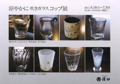 「涼やかに 吹きガラス コップ展」 _f0206741_1602012.jpg