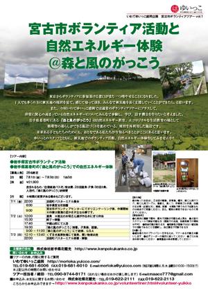 【ゆいっこ盛岡】宮古市ボランティア活動と自然エネルギー体験@森と風のがっこう_b0199244_719745.jpg