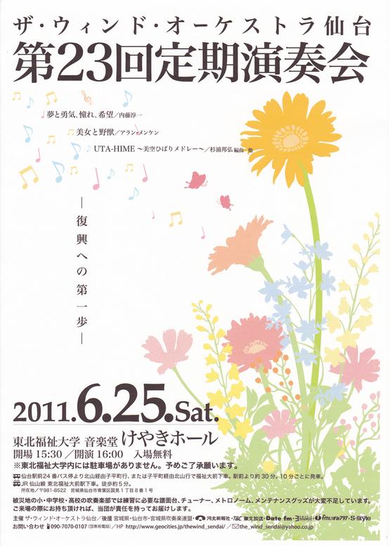 【宣伝】ザ・ウィンド・オーケストラ仙台第23回定期演奏会_b0206845_16431026.jpg