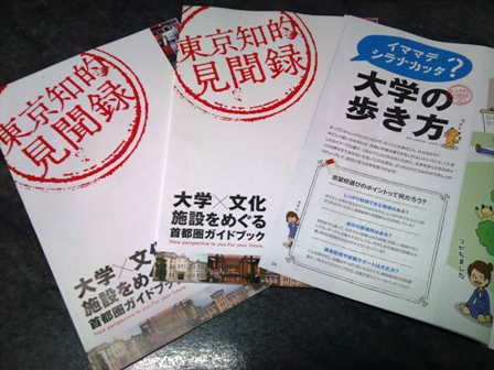 『東京知的見聞録2012』アローコーポレーション_f0138645_7331484.jpg