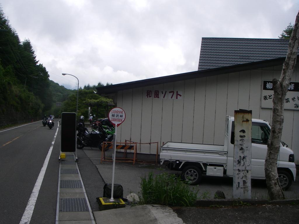 TGG(多摩川源流ぐるり)_f0015348_122351.jpg