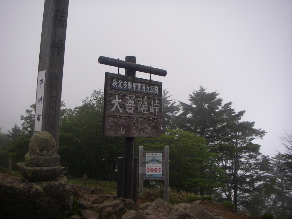 TGG(多摩川源流ぐるり)_f0015348_1225593.jpg