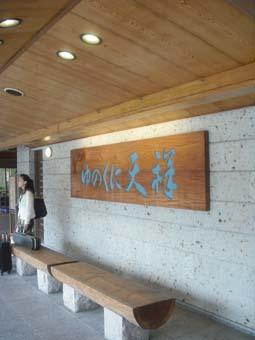 第44回北陸信越ブロック会員大会in山代温泉 _a0099459_2217427.jpg