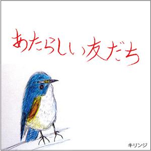 キリンジ、チャリティーシングル『あたらしい友だち』を配信限定で7/20(水)に発売決定_e0197970_14545474.jpg