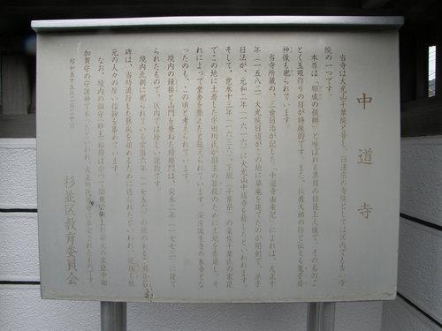 杉並区史跡散歩(4) 中道寺_e0232277_21213910.jpg