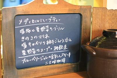 【おうちcafe & 古道具】 _f0238584_15113344.jpg