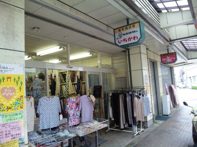 加茂市 いちかわ糸店 手芸は心のオアシスです。楽しいひとときを!_b0213187_0523164.jpg