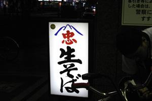 夜の大人遊び 札幌ナイトクルージング決行_a0139912_2425764.jpg