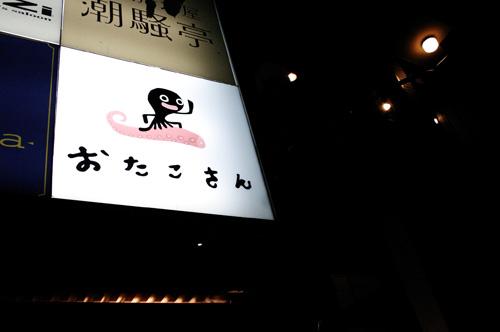夜の大人遊び 札幌ナイトクルージング決行_a0139912_2485136.jpg