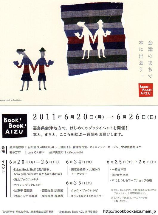book!book!aizu!と白井さんのキャンドルポエトリー。_e0114422_16561621.jpg