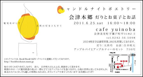 book!book!aizu!と白井さんのキャンドルポエトリー。_e0114422_1701016.jpg
