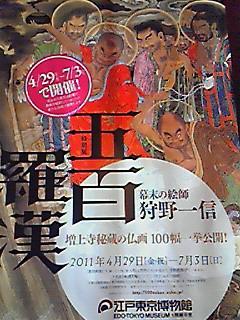 『五百羅漢』に魅せられて…_d0172830_10164468.jpg