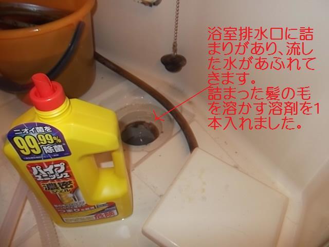 賃貸アパートのハウスクリーニングです_c0186441_1954348.jpg