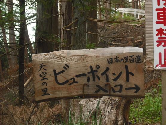 遠山郷の旅・2_b0214847_13243799.jpg