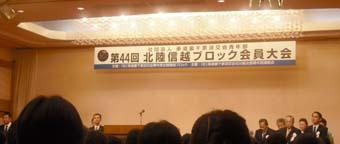 第44回北陸信越ブロック会員大会in山代温泉 _a0099459_014894.jpg