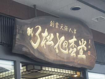 第44回北陸信越ブロック会員大会in山代温泉 _a0099459_128384.jpg