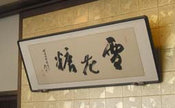 第44回北陸信越ブロック会員大会in山代温泉 _a0099459_1342146.jpg
