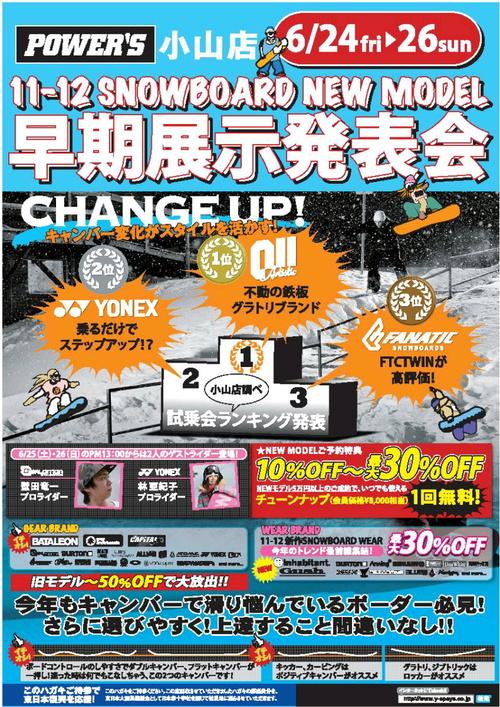 25・26日は パワーズ小山店さん_c0151965_15392994.jpg