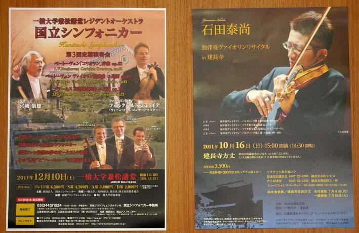 石田泰尚リサイタルのポスター、チラシを一橋大学へ_c0014967_2159844.jpg