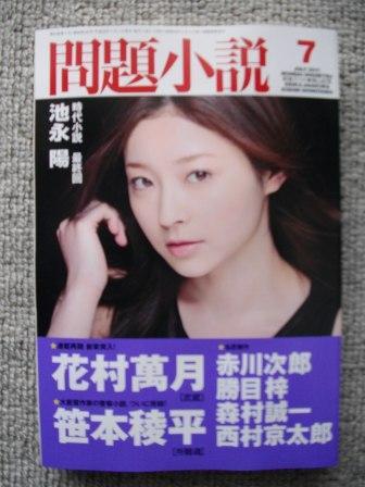 「問題小説」7月号が届く。_c0198869_2363659.jpg