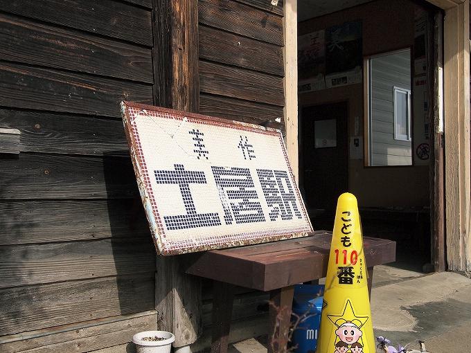 姫新線 美作江見駅/美作土居駅_f0116479_0135277.jpg