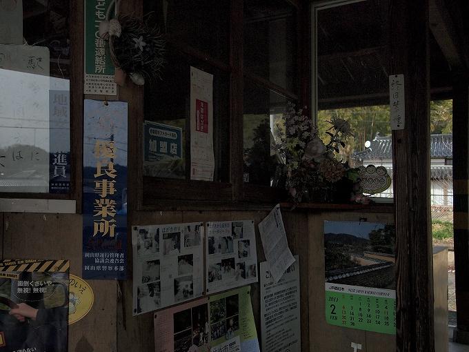 姫新線 美作江見駅/美作土居駅_f0116479_0262542.jpg