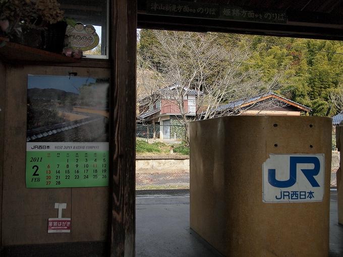 姫新線 美作江見駅/美作土居駅_f0116479_026537.jpg