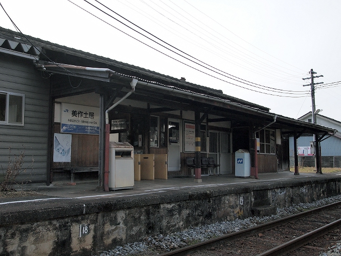 姫新線 美作江見駅/美作土居駅_f0116479_0430100.jpg