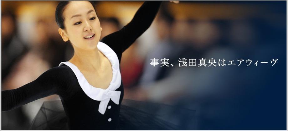 今季フリーは「愛の夢」持ち越し決定 -浅田真央選手_b0038294_1811849.jpg
