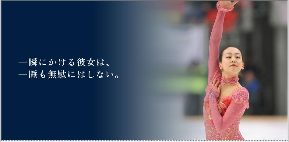 今季フリーは「愛の夢」持ち越し決定 -浅田真央選手_b0038294_18185.jpg