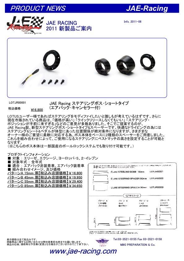 JAE製 NEW Line up!_e0101203_1210431.jpg