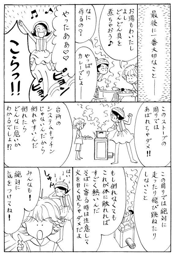 特別編 <一斗缶でロケットストーブを作ろう!>_a0119520_1550568.jpg