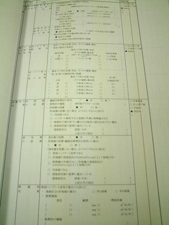 高尾T邸、練馬W邸、確認申請・フラット申請・エコポイント申請!_c0225122_20214386.jpg