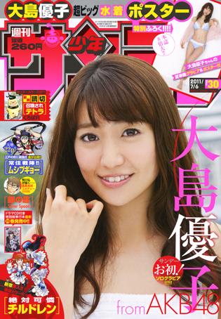 少年サンデー30号「大島優子 from AKB48」本日発売!!_f0233625_14275416.jpg