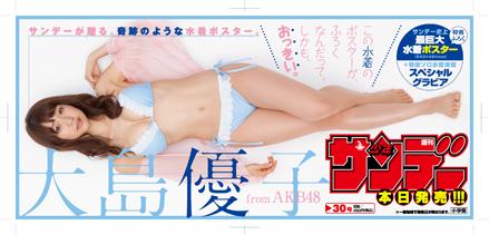 少年サンデー30号「大島優子 from AKB48」本日発売!!_f0233625_14291453.jpg