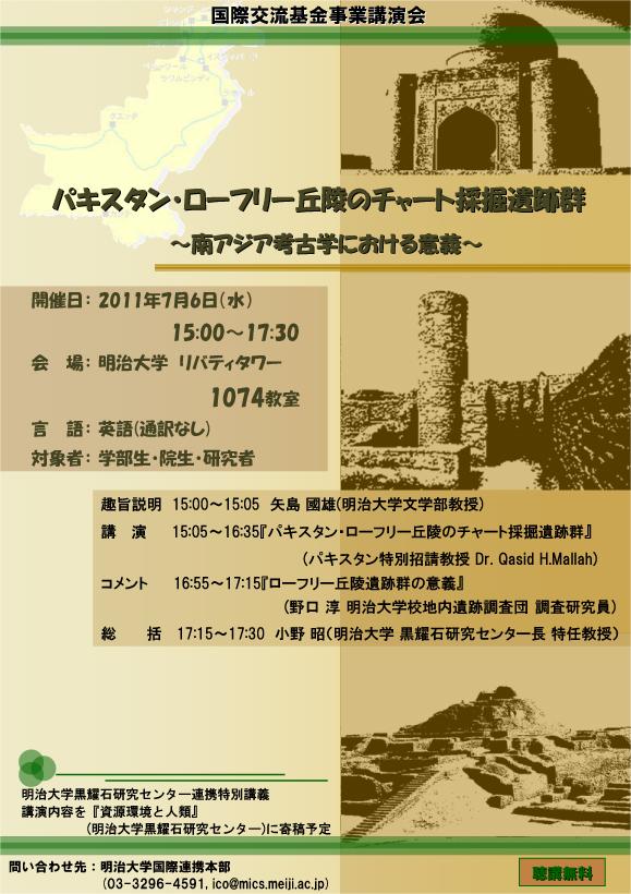 マッラー教授の講演会(ご案内): Lectures by Prof.Mallah_a0186568_1116217.jpg