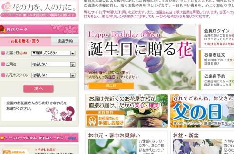 花束を届けて貰いました。_d0129786_13495373.jpg
