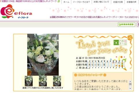 花束を届けて貰いました。_d0129786_1418060.jpg