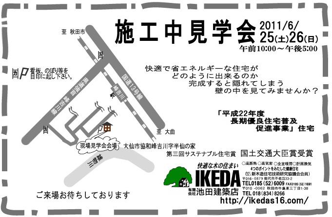 Y様邸「峰吉川の家」 施工中です。_f0150893_17244161.jpg