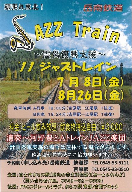 「岳鉄と公共交通」と議員間の自由討議_f0141310_7264281.jpg