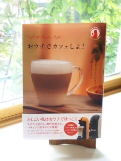 『 おウチでカフェしよ! 』 発売されました!!!_d0191211_16434545.jpg