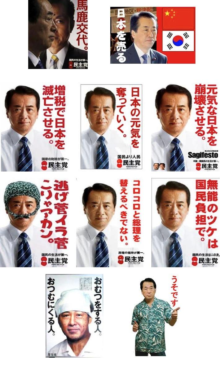 菅直人首相、戦後最大の超人気スターに!:もっともネガティブな話ですが!?_e0171614_10365180.jpg