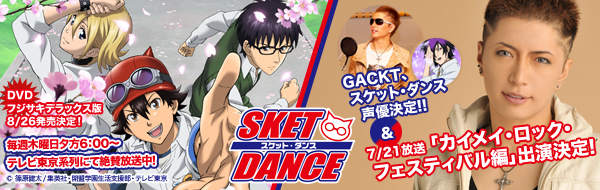 アニメ『SKET DANCE』 GACKTインタビュー掲載中!_e0025035_21493987.jpg