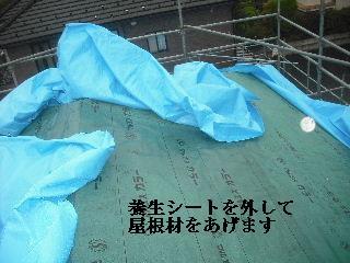 屋根材搬入・・・_f0031037_21311710.jpg