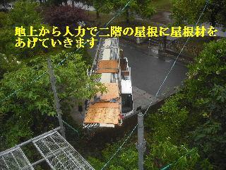 屋根材搬入・・・_f0031037_21312366.jpg