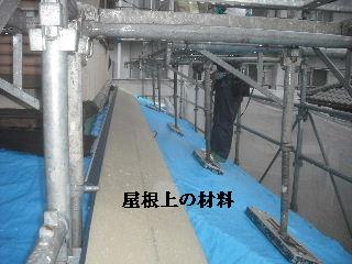 屋根材搬入・・・_f0031037_2131436.jpg